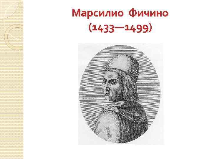 Марсилио Фичино (1433— 1499)