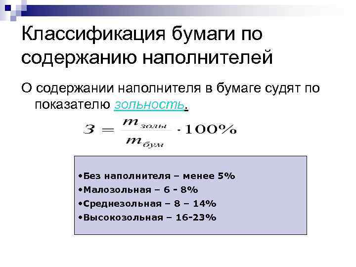 Классификация бумаги по содержанию наполнителей О содержании наполнителя в бумаге судят по показателю зольность.