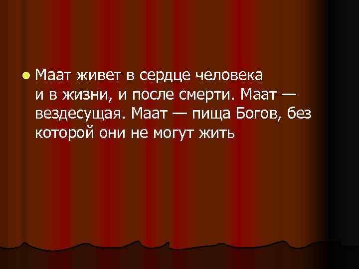 l Маат живет в сердце человека и в жизни, и после смерти. Маат