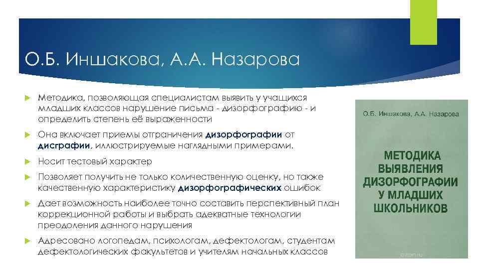 О. Б. Иншакова, А. А. Назарова Методика, позволяющая специалистам выявить у учащихся младших классов