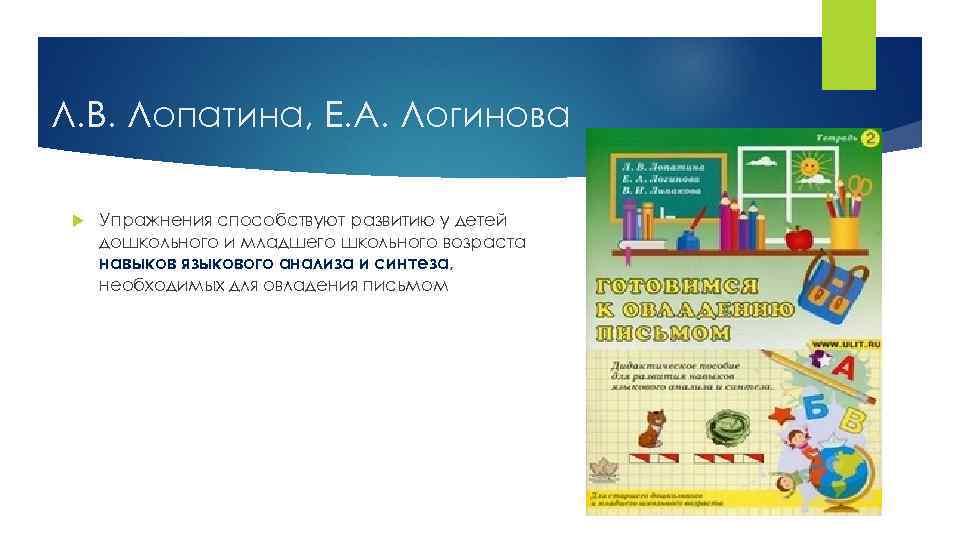 Л. В. Лопатина, Е. А. Логинова Упражнения способствуют развитию у детей дошкольного и младшего