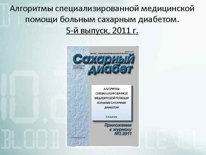 Алгоритмы специализированной помощи больным сахарным диабетом 2011
