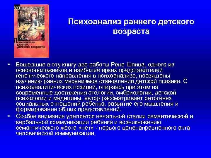 Психоанализ раннего детского возраста • Вошедшие в эту книгу две работы Рене Шпица, одного
