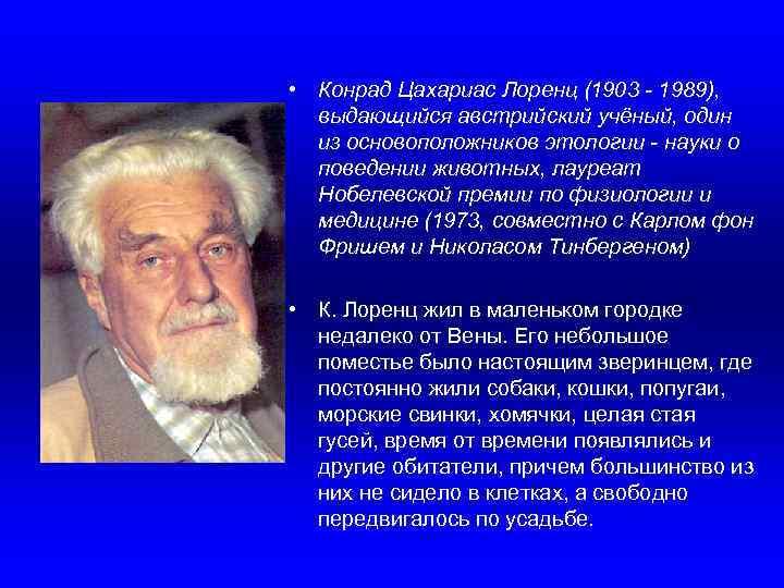 • Конрад Цахариас Лоренц (1903 - 1989), выдающийся австрийский учёный, один из основоположников