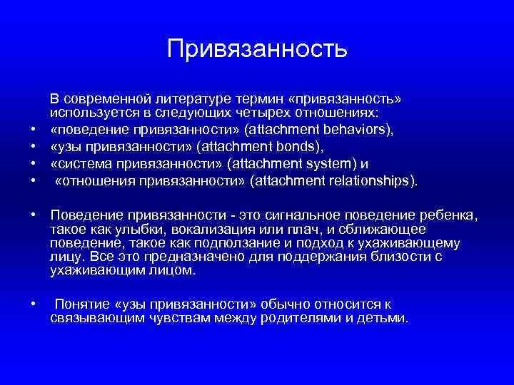 Привязанность • • В современной литературе термин «привязанность» используется в следующих четырех отношениях: «поведение