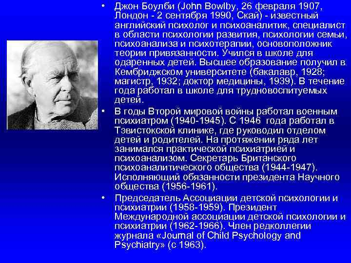 • Джон Боулби (John Bowlby, 26 февраля 1907, Лондон - 2 сентября 1990,