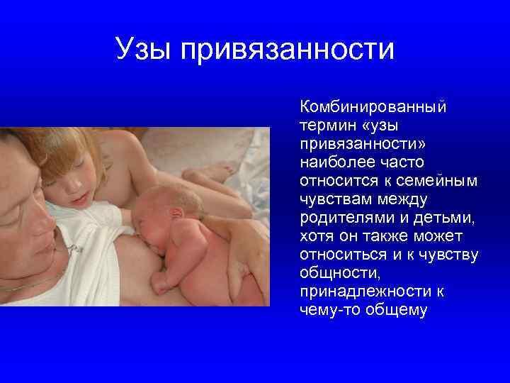 Узы привязанности Комбинированный термин «узы привязанности» наиболее часто относится к семейным чувствам между родителями