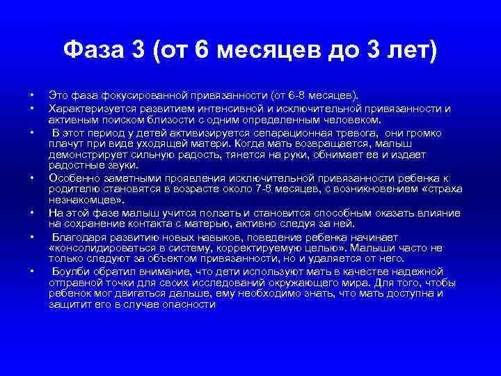 Фаза 3 (от 6 месяцев до 3 лет) • • Это фаза фокусированной привязанности