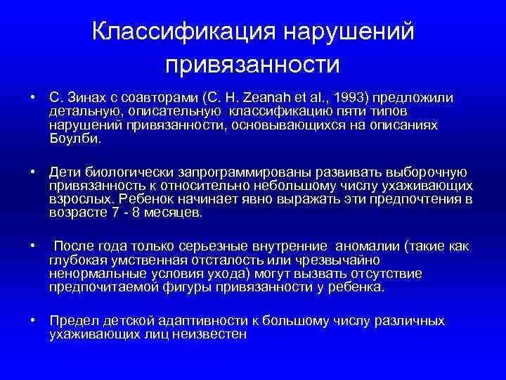 Классификация нарушений привязанности • С. Зинах с соавторами (C. H. Zeanah et al. ,