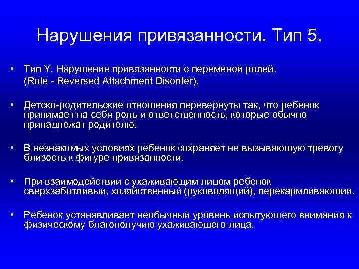 Нарушения привязанности. Тип 5. • Тип Y. Нарушение привязанности с переменой ролей. (Role -