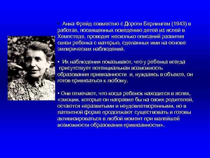 • Анна Фрейд совместно с Дороти Берлингем (1943) в работах, посвященных поведению детей