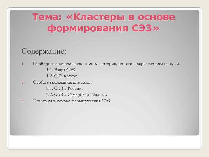 Тема: «Кластеры в основе формирования СЭЗ» Содержание: 1. 2. 3. Свободные экономические зоны: история,