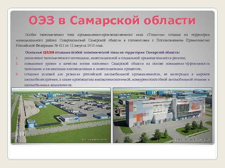 ОЭЗ в Самарской области Особая экономическая зона промышленно-производственного типа «Тольятти» создана на территории муниципального