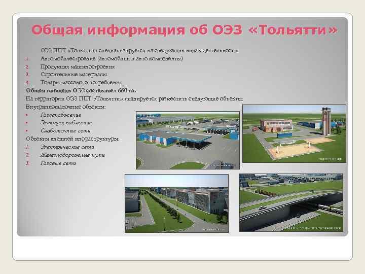 Общая информация об ОЭЗ «Тольятти» ОЭЗ ППТ «Тольятти» специализируется на следующих видах деятельности: 1.