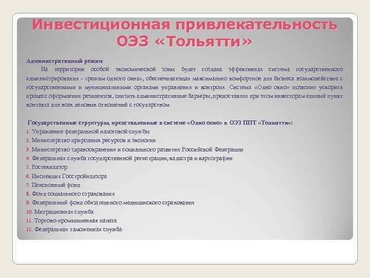 Инвестиционная привлекательность ОЭЗ «Тольятти» Административный режим На территории особой экономической зоны будет создана эффективная