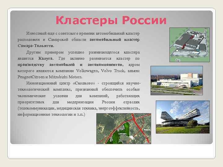 Кластеры России Известный еще с советского времени автомобильный кластер расположен в Самарской области автомобильный