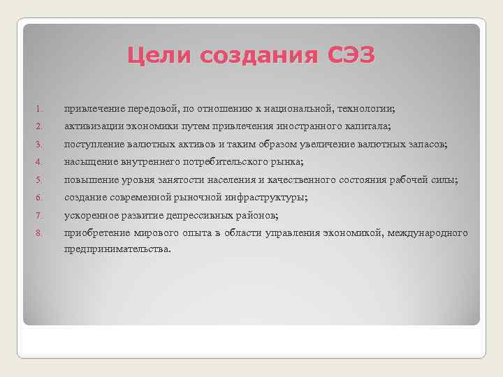 Цели создания СЭЗ 1. привлечение передовой, по отношению к национальной, технологии; 2. активизации экономики