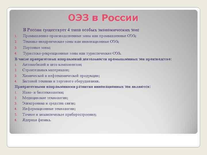 ОЭЗ в России В России существует 4 типа особых экономических зон: Промышленно-производственные зоны или