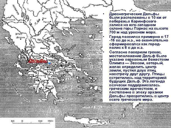 • • • Дельфы Древнегреческие Дельфы были расположены в 10 км от побережья