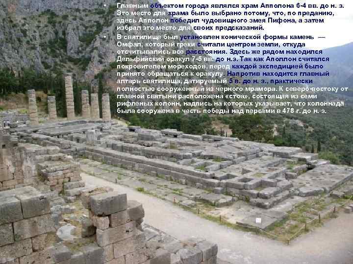 • • Главным объектом города являлся храм Апполона 6 -4 вв. до н.