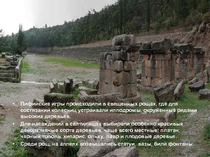 • • • Пифийские игры происходили в священных рощах, где для состязаний колесниц