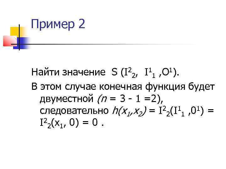 Пример 2 Найти значение S (I 22, I 11 , О 1). В этом