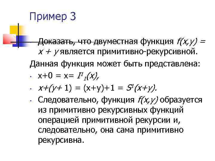 Пример 3 Доказать, что двуместная функция f(х, у) = х + у является примитивно-рекурсивной.
