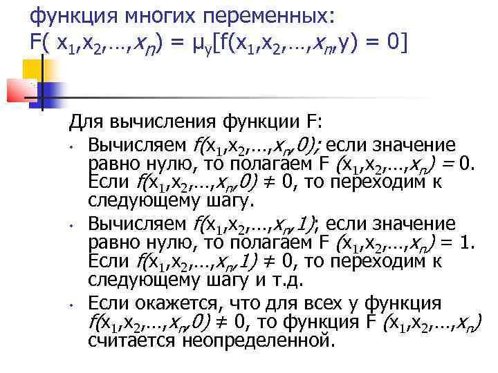 функция многих переменных: F( х1, х2, …, хn) = μy[f(х1, х2, …, хn, y)