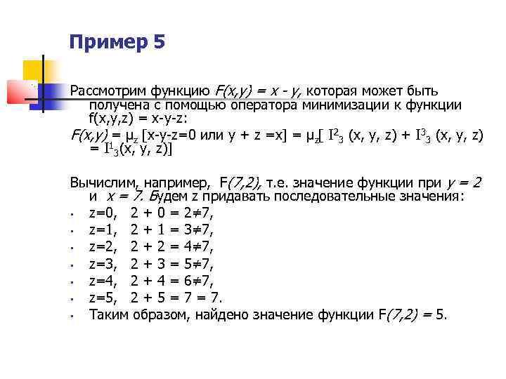 Пример 5 Рассмотрим функцию F(x, y) = x - y, которая может быть получена