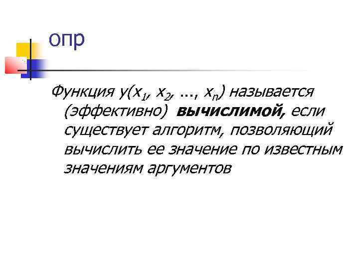 опр Функция у(x 1, х2, . . . , хn) называется (эффективно) вычислимой, если