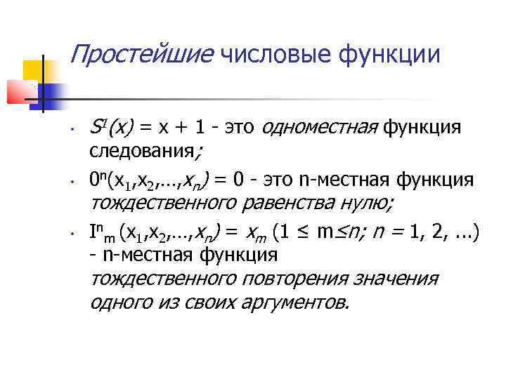 Простейшие числовые функции • • • S 1(x) = х + 1 - это