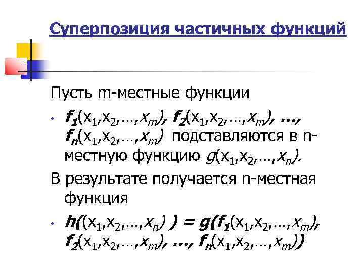 Суперпозиция частичных функций Пусть m-местные функции • f 1(х1, х2, …, хm), f 2(х1,