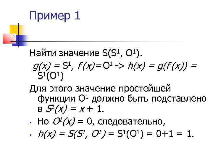 Пример 1 Найти значение S(S 1, O 1). g(x) = S 1, f (x)=