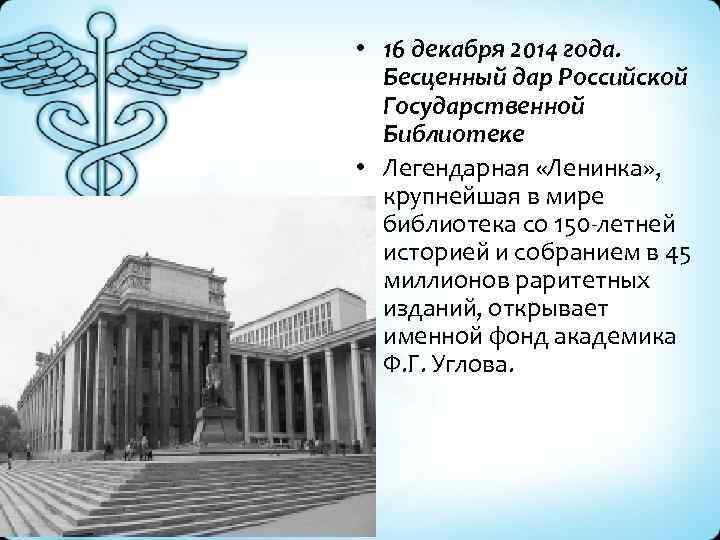 • 16 декабря 2014 года. Бесценный дар Российской Государственной Библиотеке • Легендарная «Ленинка»