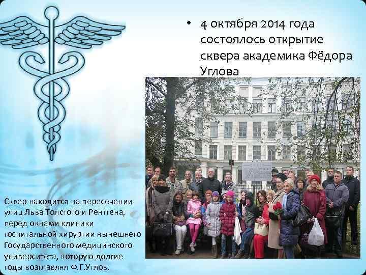 • 4 октября 2014 года состоялось открытие сквера академика Фёдора Углова Сквер находится