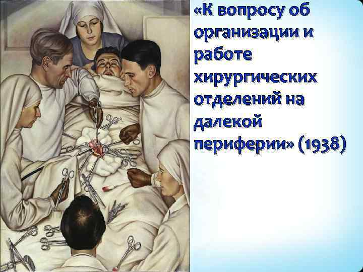 «К вопросу об организации и работе хирургических отделений на далекой периферии» (1938)