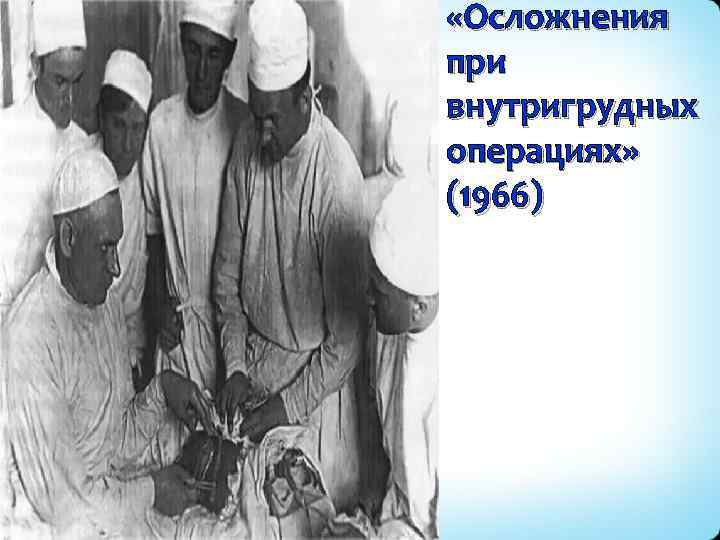 «Осложнения при внутригрудных операциях» (1966)