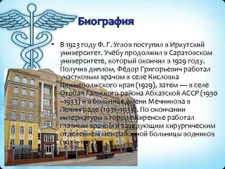 Биография • В 1923 году Ф. Г. Углов поступил в Иркутский университет. Учёбу продолжил