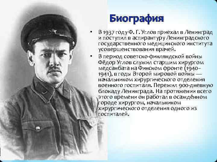 Биография • В 1937 году Ф. Г. Углов приехал в Ленинград и поступил в