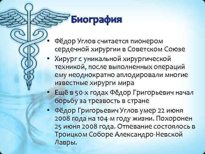 Биография • Фёдор Углов считается пионером сердечной хирургии в Советском Союзе • Хирург с