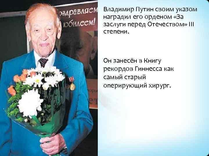 Владимир Путин своим указом наградил его орденом «За заслуги перед Отечеством» III степени. Он