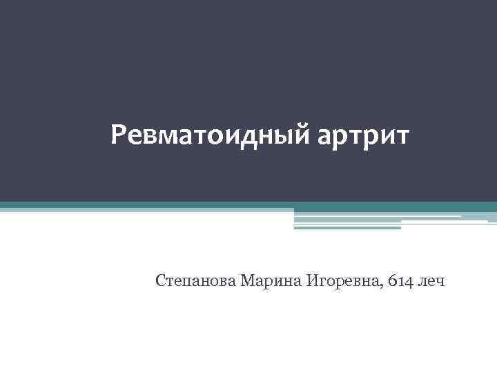 Ревматоидный артрит Степанова Марина Игоревна, 614 леч