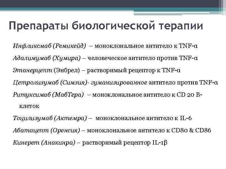Препараты биологической терапии Инфликсмаб (Ремикейд) – моноклональное антитело к TNF-α Адалимумаб (Хумира) – человеческое