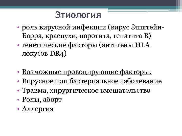 Этиология • роль вирусной инфекции (вирус Эпштейн. Барра, краснухи, паротита, гепатита В) • генетические