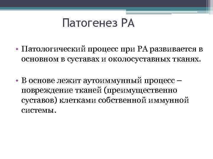 Патогенез РА • Патологический процесс при РА развивается в основном в суставах и околосуставных
