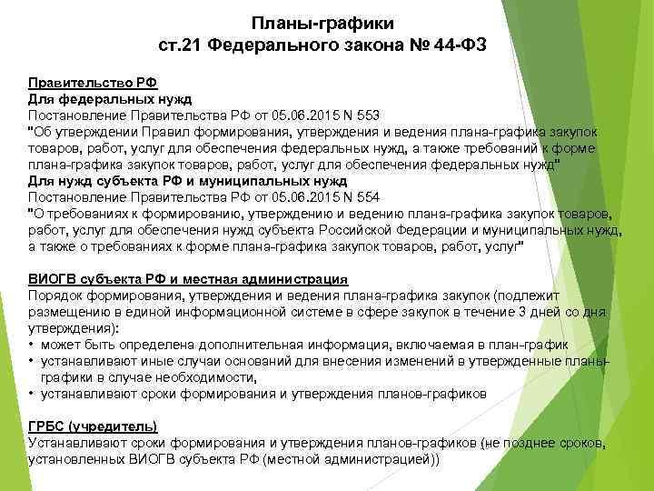 Планы-графики ст. 21 Федерального закона № 44 -ФЗ Правительство РФ Для федеральных нужд Постановление