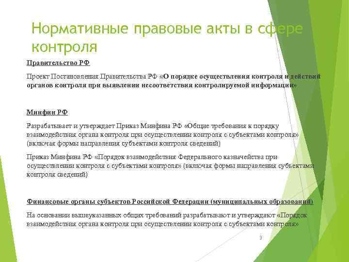 Нормативные правовые акты в сфере контроля Правительство РФ Проект Постановления Правительства РФ «О порядке