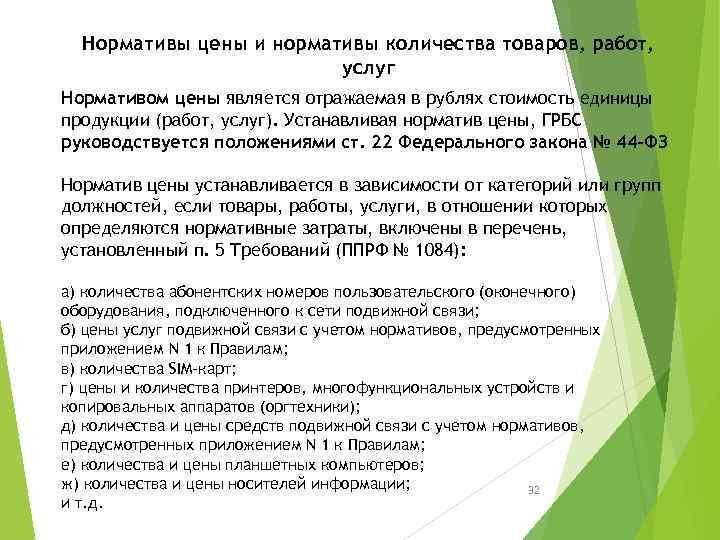Нормативы цены и нормативы количества товаров, работ, услуг Нормативом цены является отражаемая в рублях