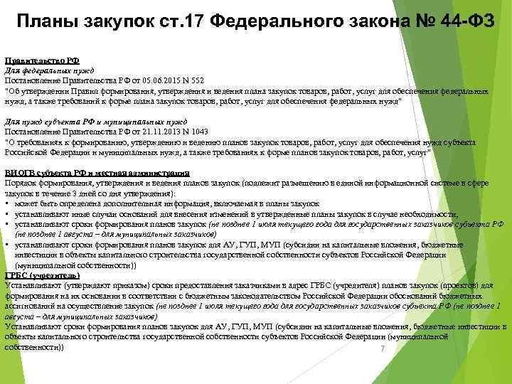 Планы закупок ст. 17 Федерального закона № 44 -ФЗ Правительство РФ Для федеральных нужд