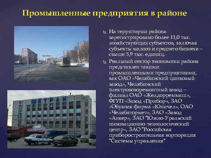Промышленные предприятия в районе На территории района зарегистрировано более 11, 0 тыс. хозяйствующих субъектов,